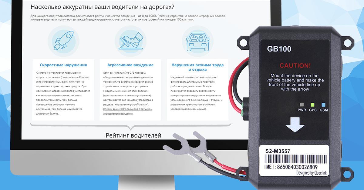 Queclink GB100: новый GPS-трекер для страховой телематики воссоздает события ДТП