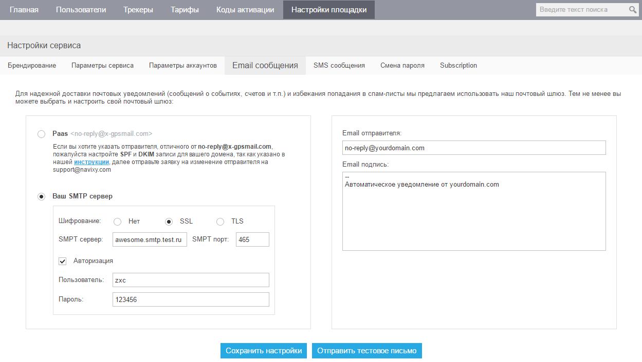 Шлюз SMTP