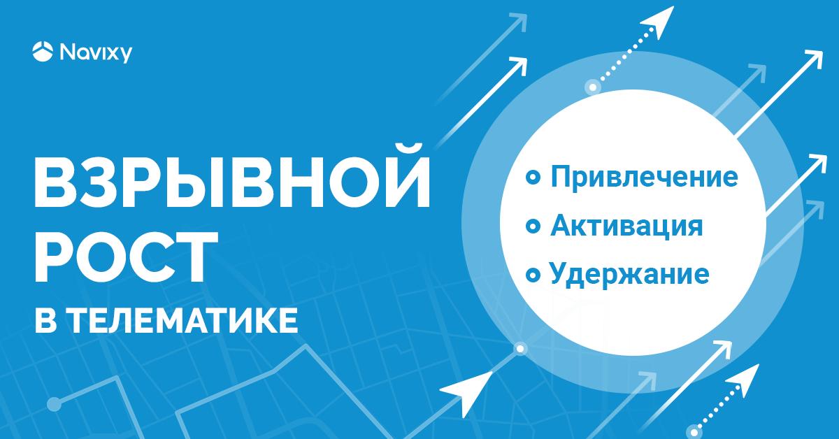 Teltonika Conference 2019: как бизнес-стратегии Кремниевой долины работают в телематике