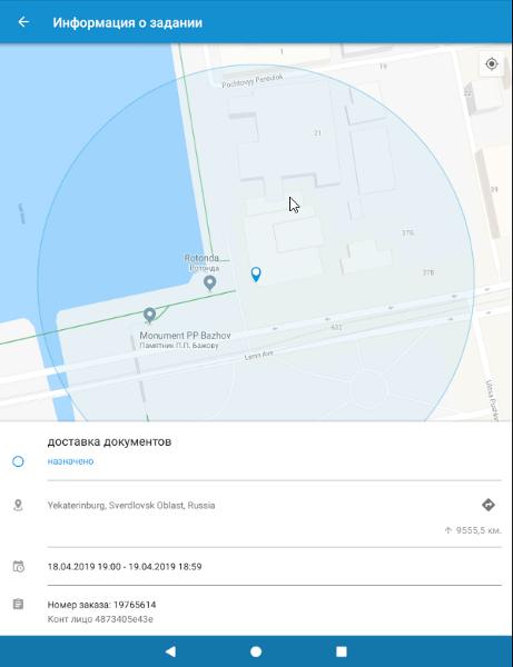 Передача заданий в X-GPS трекер