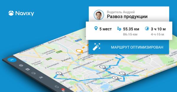Оптимизация маршрутов: превью-картинка