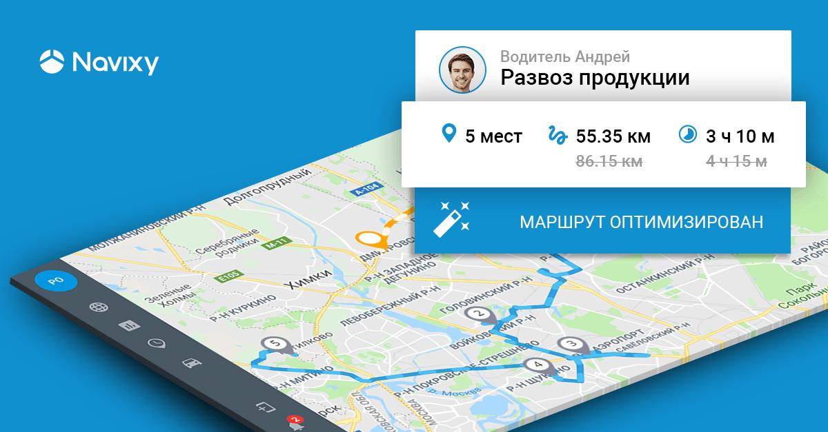 Умная оптимизация маршрута: новый инструмент для эффективного планирования