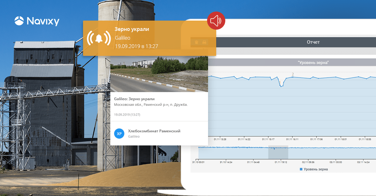 Как телематика помогает предотвращать хищения и точно подсчитывать запасы зерна