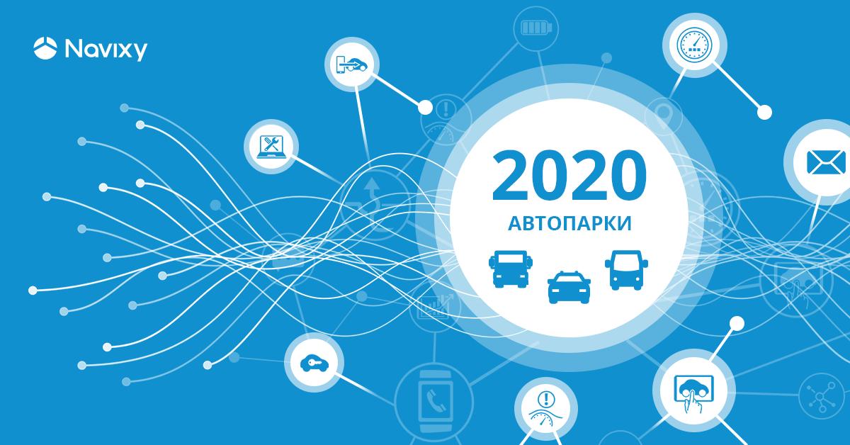 Что предложить автопаркам в новом десятилетии: тренды, инструменты, готовые решения