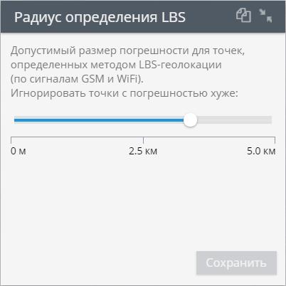 Радиус определения LBS