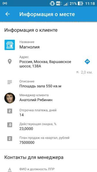 Новый модуль «Места» — настройка справочника локаций под задачи клиента
