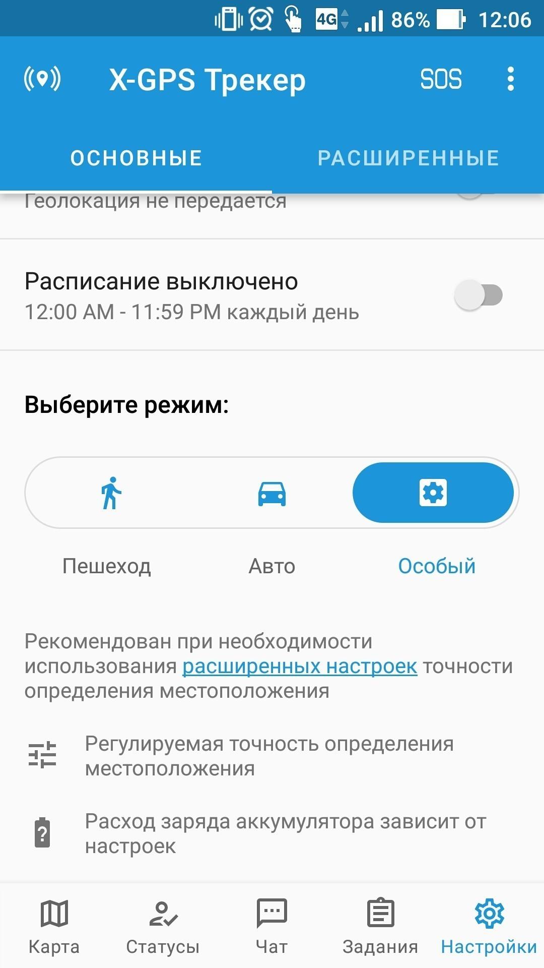 X-GPS Трекер для мобильных сотрудников: «умные» режимы геолокации
