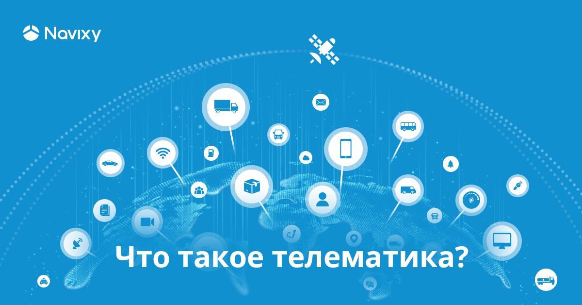 Что такое телематика? Подробный гид для IoT, GPS и бизнеса