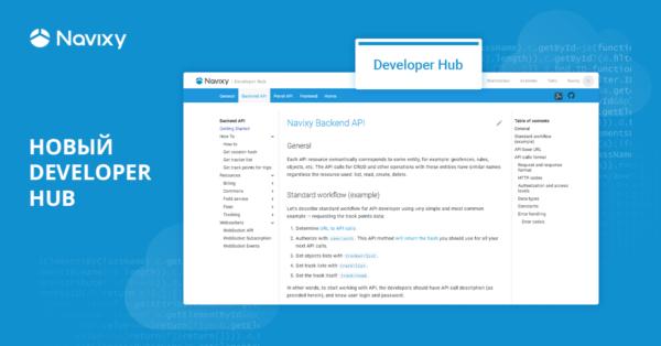 Новый Developer Hub