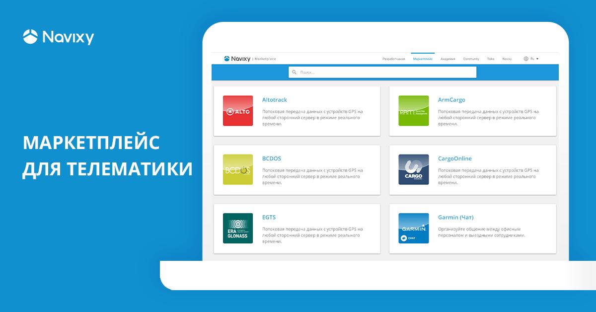Маркетплейс для телематики: предлагайте и распространяйте собственные разработки