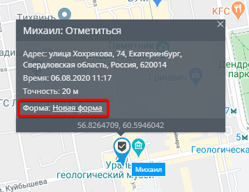 Отметка на карте