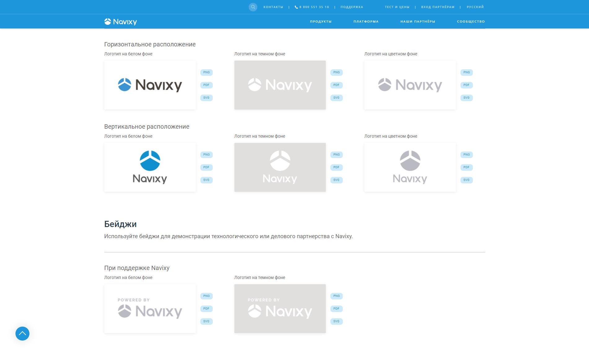 Логотипы и фирменные знаки Navixy