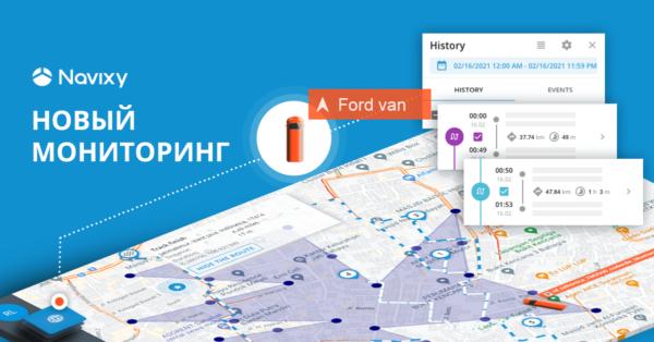 Новый GPS-мониторинг Navixy