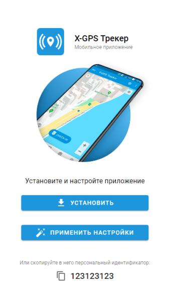 Приглашение в X-GPS Трекер