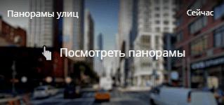 widget_old_streetview_1
