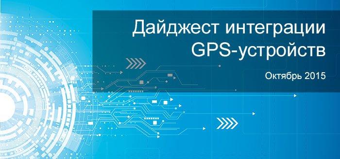 Дайджест интеграции GPS-трекеров