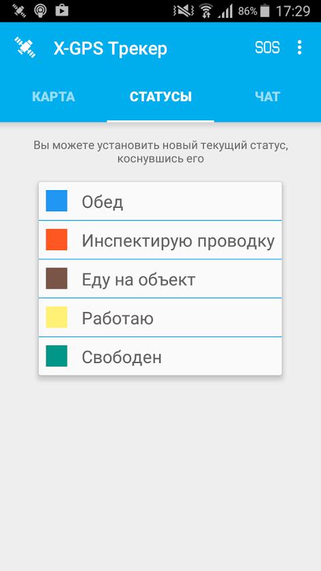 navixy-x-tracker-status
