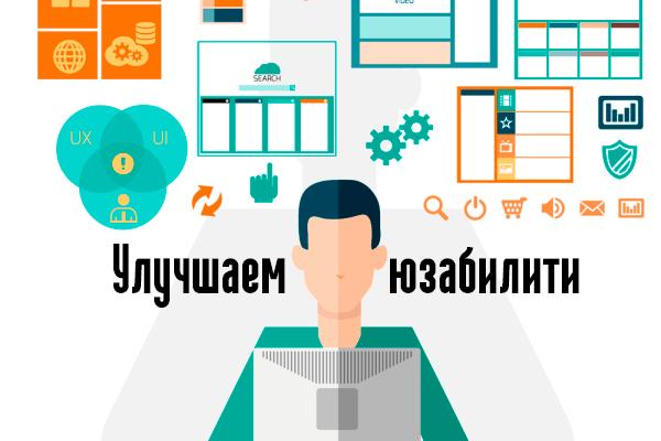 usability-ru-600x400