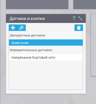 Датчики и кнопки