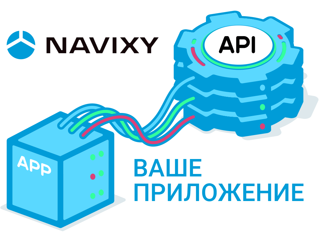 navixy-app-preview-isometric-rus-2