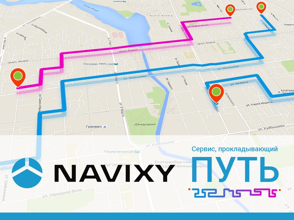 navixy-getways-ruslang