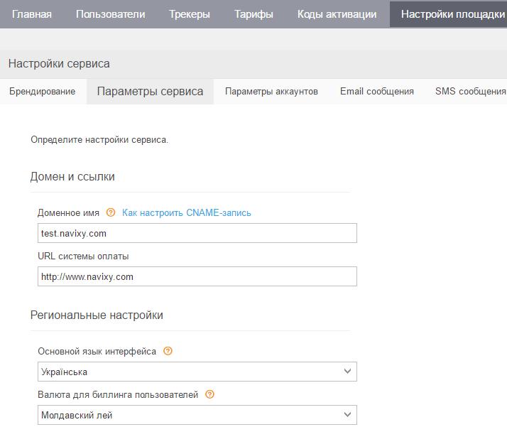 region_settings1