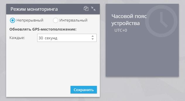 Настройки трекинга в платформе Navixy