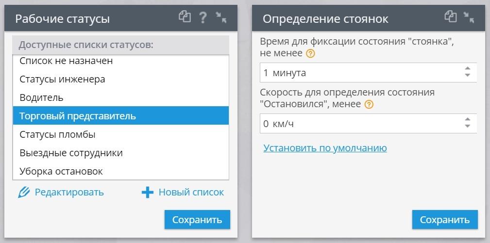 udalennaya-nastroika-v-Navixy2